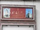 Poznajemy Ukrainę 27-31.07.2017 fot. Marta Polak część 3
